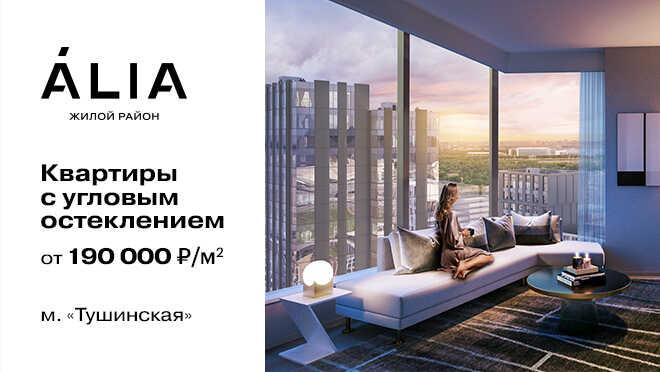 Жилой район Alia на берегу Москвы-реки Просторные видовые квартиры на берегу